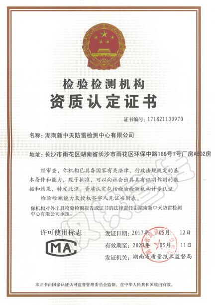 CMA检测证书