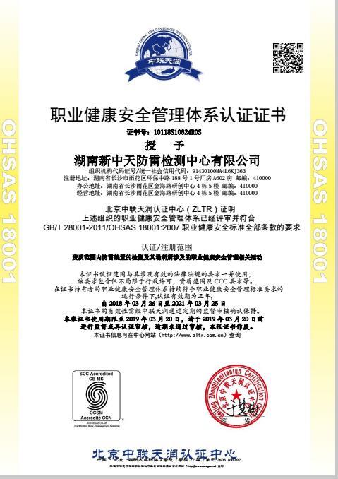 职业健康质量管理体系认证证书